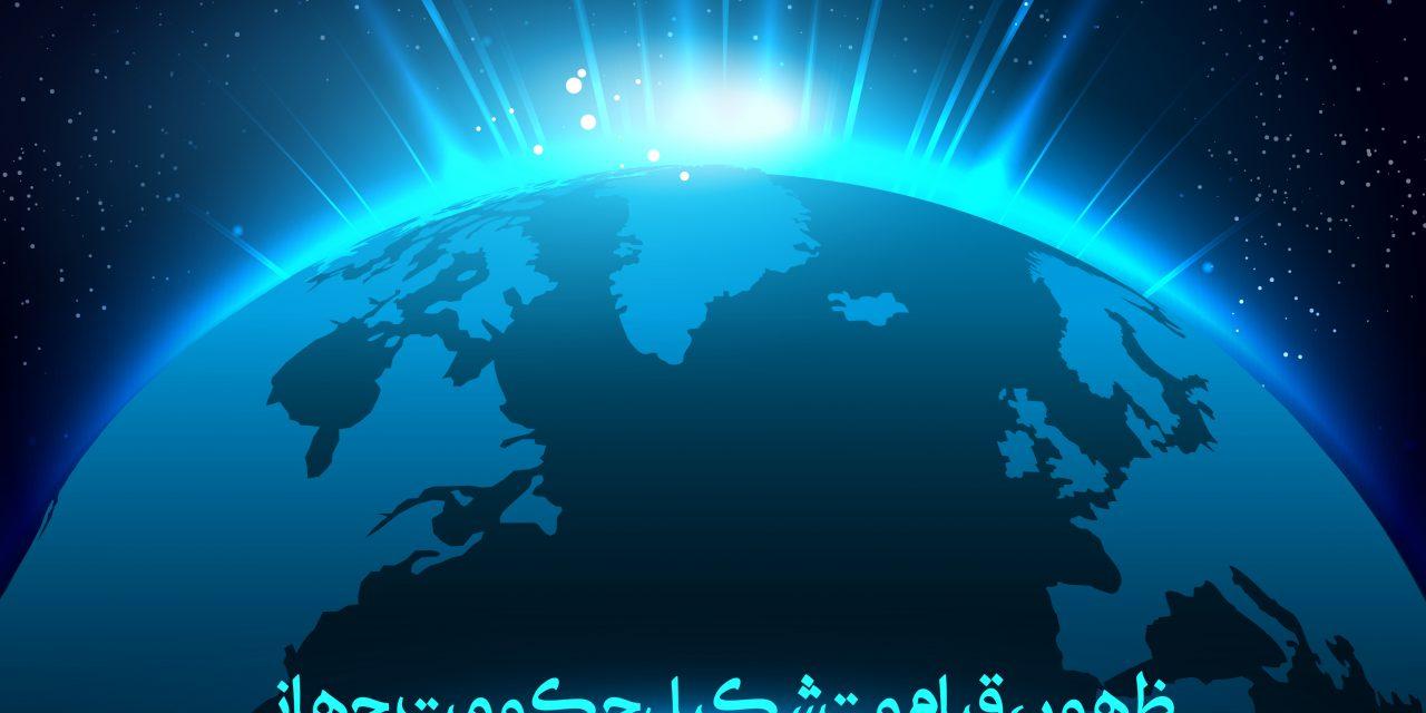 ظهور، قیام و تشکیل حکومت جهانی