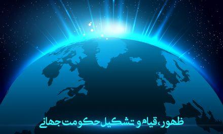 لزوم حکومت واحد جهانی