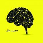 باورهای مهدوی – حجّیت عقل