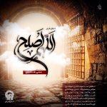 دعای اللهم اصلح با صدای علی فانی