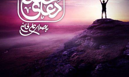 دعای عهد  با صدای علی فانی
